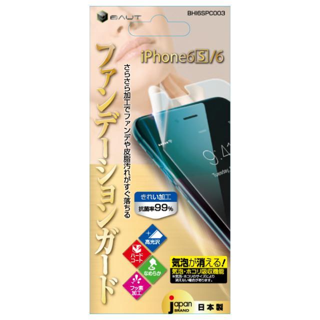 iPhone6s用ファンデーションガードフィルム
